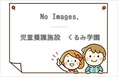 画像がありません